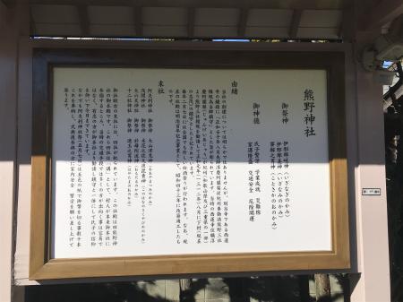 0210110志茂熊野神社20