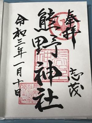 0210110志茂熊野神社29