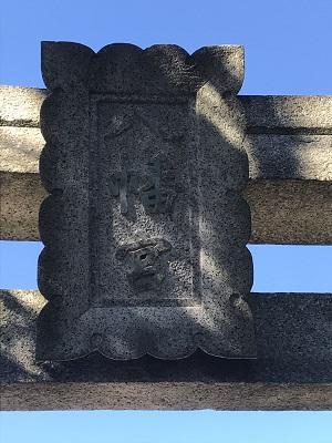 20210110赤羽八幡神社06