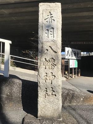 20210110赤羽八幡神社01