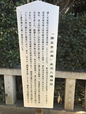 20210110赤羽八幡神社30