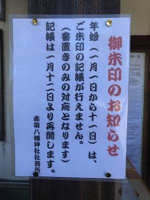 20210110赤羽八幡神社28