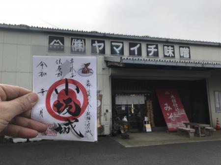 20210111小坂城01