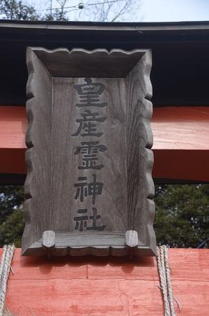 20210111皇産霊神社02