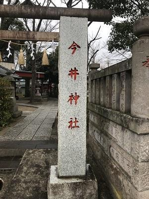 20210112今井神社01