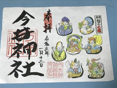 20210112今井神社07