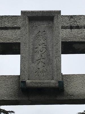 20210115梅田稲荷神社03