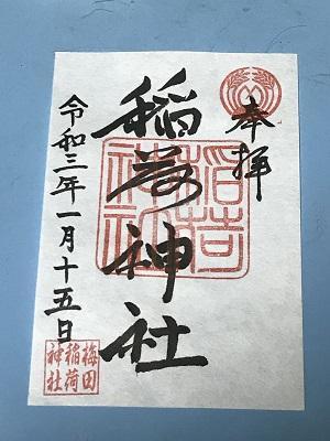 20210115梅田稲荷神社20