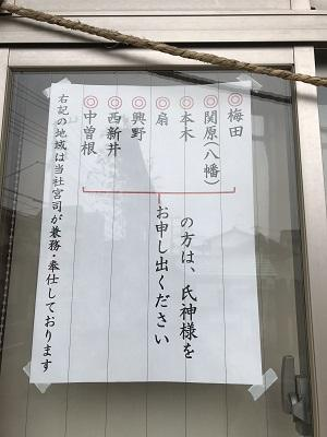 20210115梅田稲荷神社19