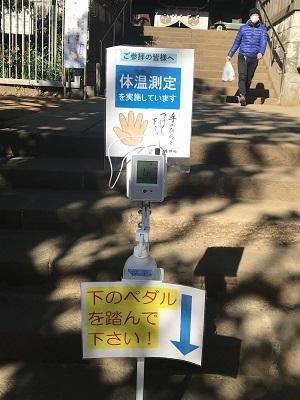 20210120太子堂八幡神社03