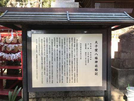 20210120太子堂八幡神社15