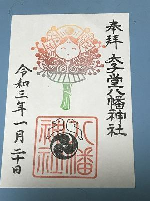 20210120太子堂八幡神社23