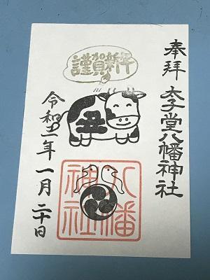 20210120太子堂八幡神社22