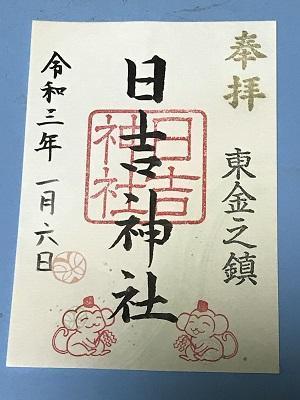 20210106東金日吉神社19
