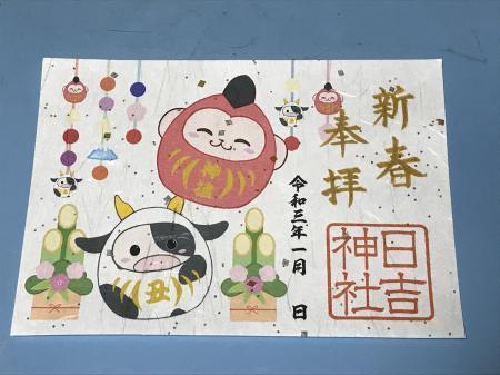 20210106東金日吉神社18