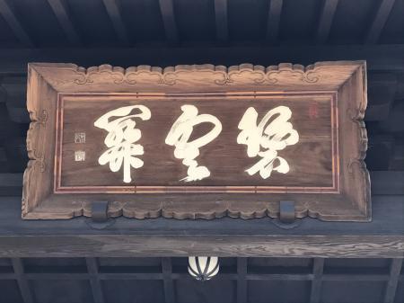 20210120豪徳寺09