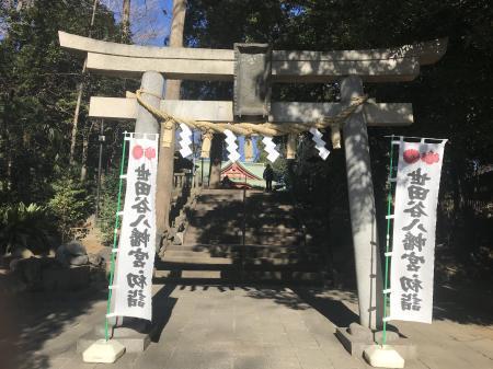 20210120世田谷八幡宮05