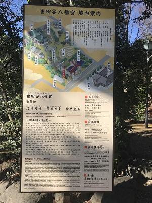 20210120世田谷八幡宮04