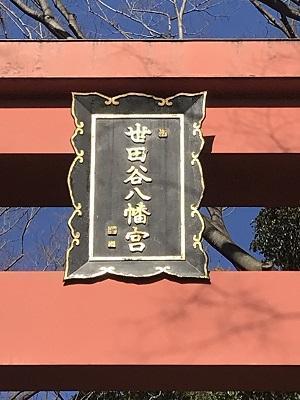 20210120世田谷八幡宮03