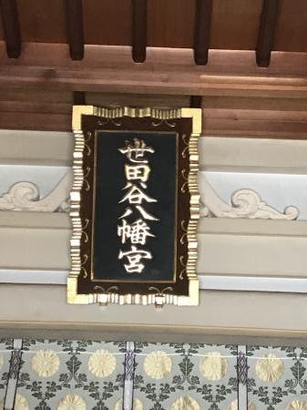 20210120世田谷八幡宮12