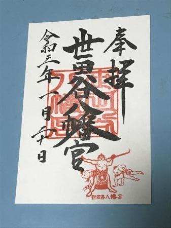 20210120世田谷八幡宮28