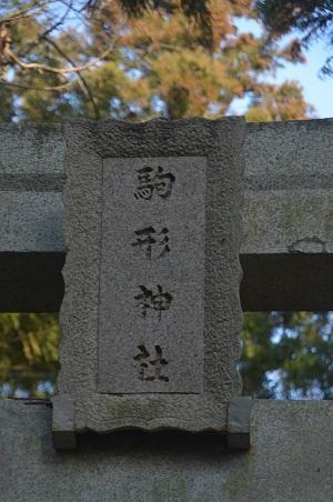 20210122駒形神社02
