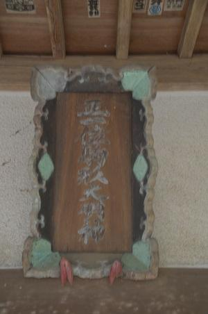20210122駒形神社11