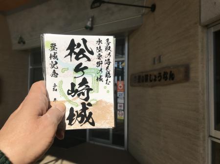 20210122松ヶ崎城01