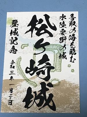 20210122松ヶ崎城24