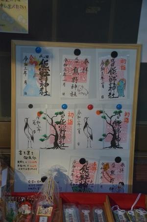 20210122成田豊住熊野神社12