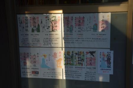 20210122成田豊住熊野神社13