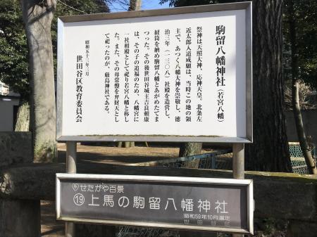 20210125駒留八幡神社03