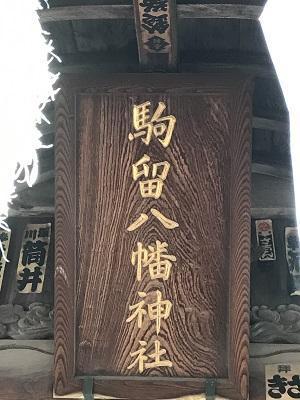 20210125駒留八幡神社11