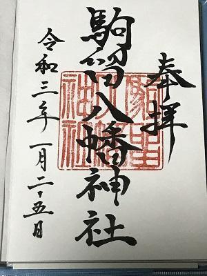 20210125駒留八幡神社29