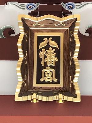 20210125勝利八幡神社09