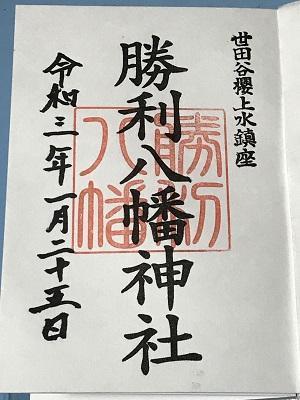 20210125勝利八幡神社18