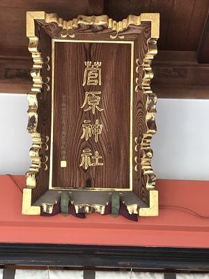 20210125菅原神社08