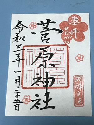 20210125菅原神社24