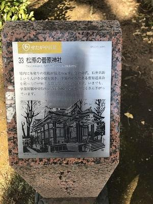 20210125菅原神社21
