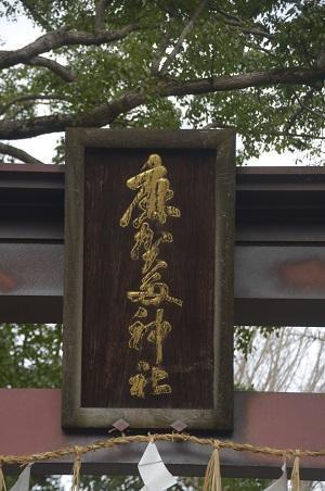 20210126麻賀多神社03