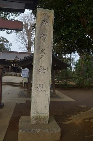 20210126麻賀多神社01