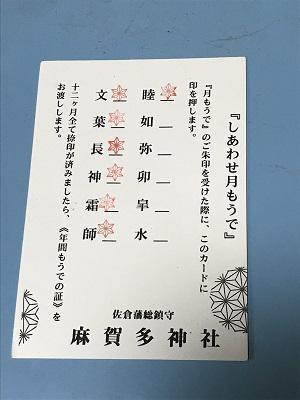 20210126麻賀多神社20