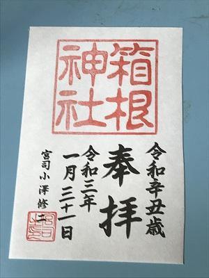 20210131箱根神社20