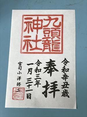 20210131箱根神社21