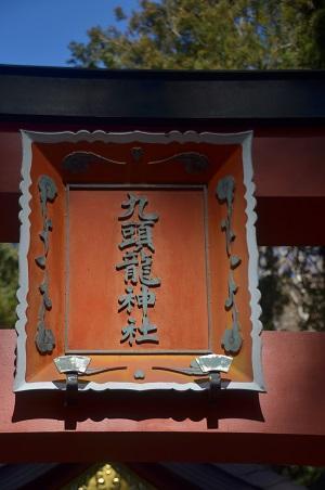 20210131箱根神社19