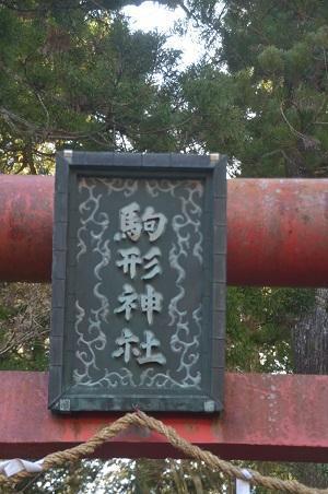 20210131駒形神社03