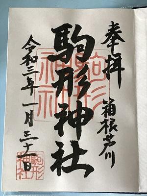 20210131駒形神社20