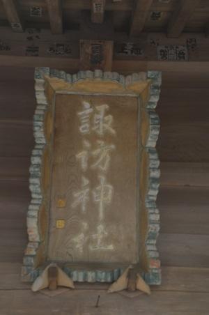 20210131諏訪神社07