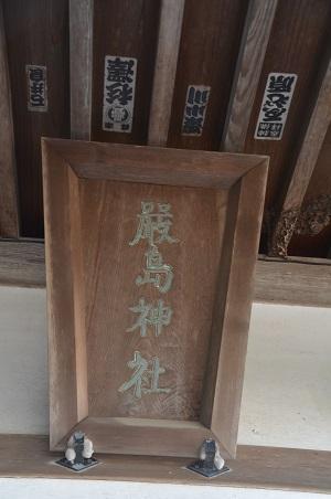 20210205厳島神社05