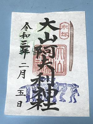 20210205厳島神社18